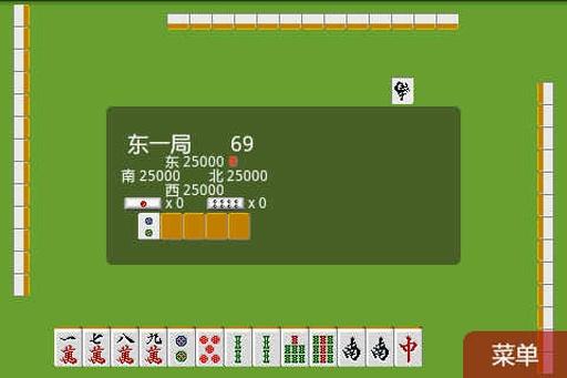 玩免費棋類遊戲APP|下載四人麻雀 app不用錢|硬是要APP