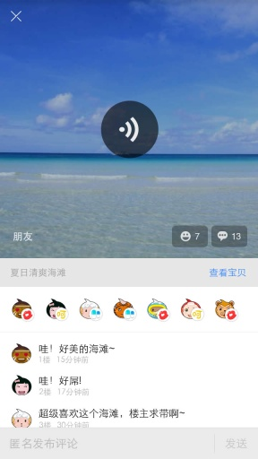 玩社交App|旺信-阿里旺旺手机版,淘宝买家专享免費|APP試玩