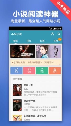 淘小说app下载|淘小说安卓版- 手机之家