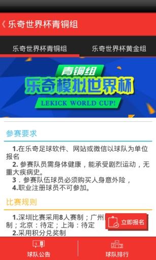 乐奇足球 生活 App-愛順發玩APP