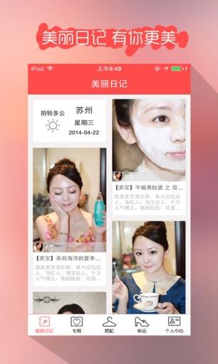 美妝教主APP 量身打造女孩專屬時尚 - SmartM-電子商務網