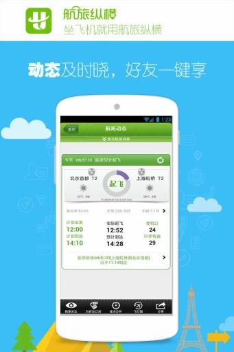航旅纵横-旅游 机票 航班|玩生活App免費|玩APPs