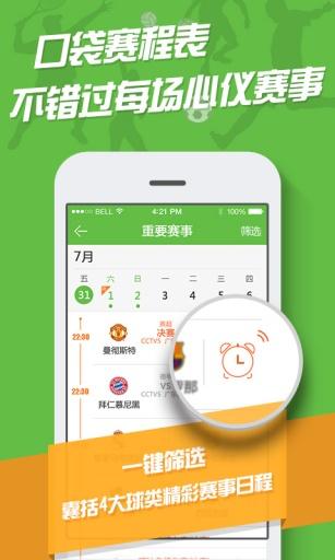 【免費新聞App】体育刷子-APP點子