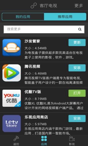 玩免費工具APP 下載口袋遥控器 app不用錢 硬是要APP