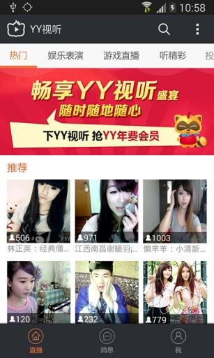 YY:视听交友