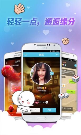 对面把妹 玩社交App免費 玩APPs