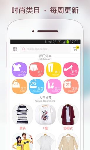 免費下載購物APP|美丽说EXO-M为你推荐 app開箱文|APP開箱王
