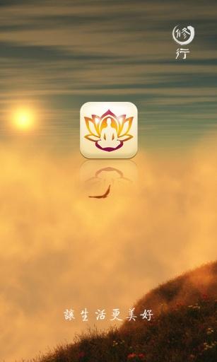 修行者-佛教社区,佛友共修,品佛经,佛音 社交 App-癮科技App