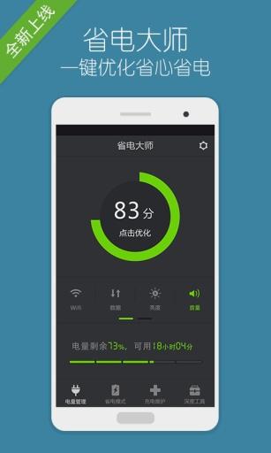 安管省电- Google Play Android 應用程式