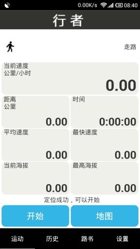 神行者app下载 神行者软件下载v2.5.01 - 跑跑车安卓网