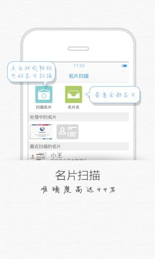 【免費通訊App】政企通信录-APP點子