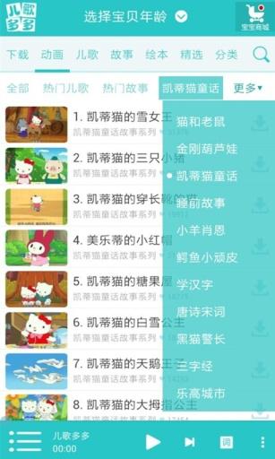 儿歌多多 动画片 故事 童话 童谣