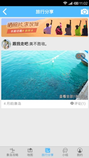 象岛旅游攻略 生活 App-癮科技App