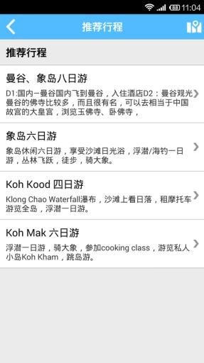 象岛旅游攻略 生活 App-愛順發玩APP