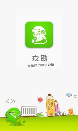 【APP】M+免費通訊軟體~快來瘋狂聊天吧! @ 『不死傳說』不死兔的閒 ...