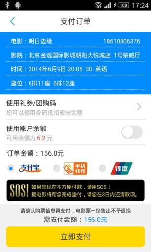 抠电影 生活 App-愛順發玩APP
