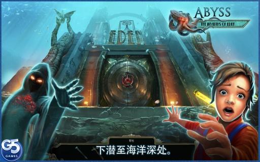 深渊:伊甸的幽灵中文完整版