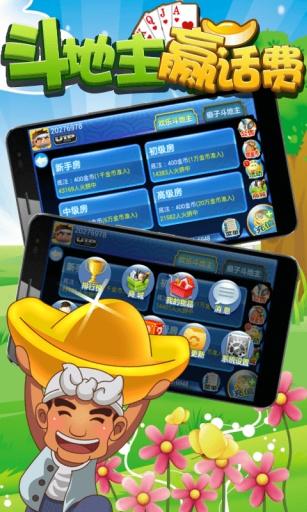 【免費棋類遊戲App】斗地主赢话费-APP點子