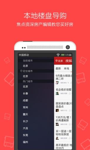搜狐购房助手