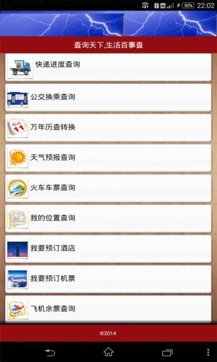 《社群網站與通訊APP排行榜》到底稱王稱后的是誰 - 宅宅新聞