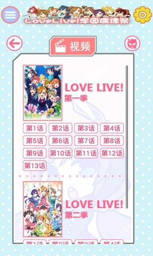 LoveLive!应用助手截图3