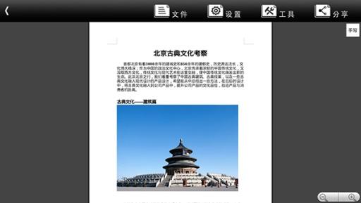 金软OfficePro-TV浏览版