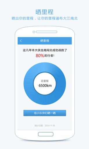 玩社交App|行者免費|APP試玩