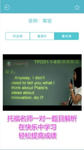 托福TPO讲解 生產應用 App-癮科技App