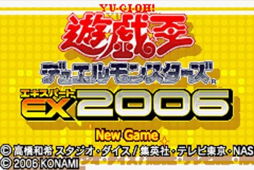 游戏王:决斗怪兽EX2006