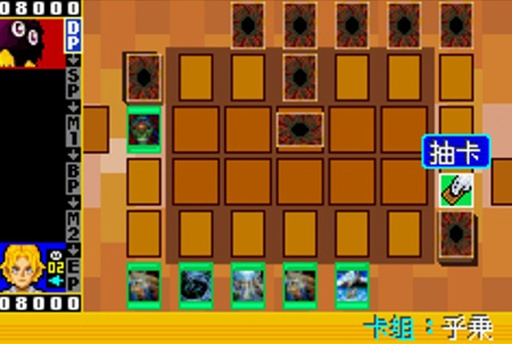 游戏王:决斗怪兽EX2006截图3