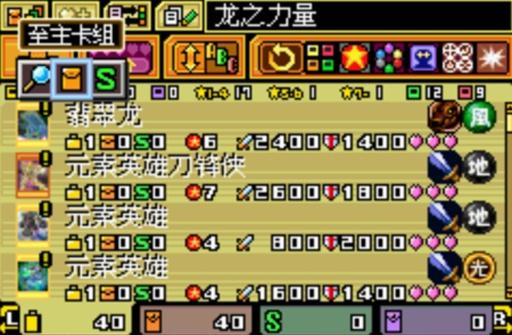 游戏王:决斗怪兽EX2006截图4