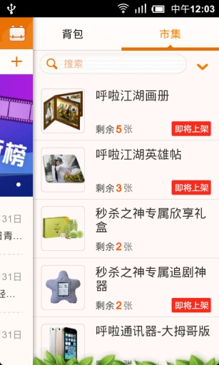 免費下載社交APP|湖南卫视呼啦 app開箱文|APP開箱王