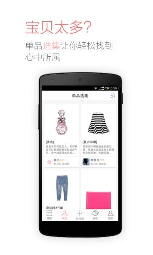 make•美格时尚 生活 App-愛順發玩APP