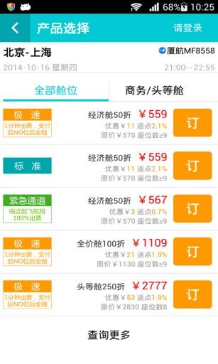 517旅行机票 生活 App-癮科技App