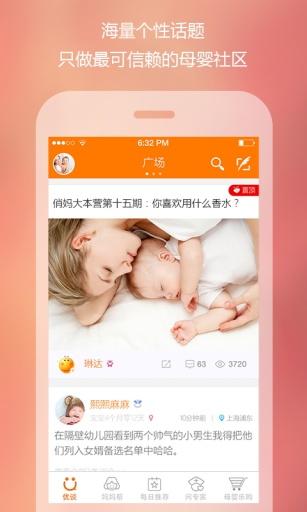 玩免費生活APP|下載优谈宝宝-备孕育儿妈妈社区 app不用錢|硬是要APP