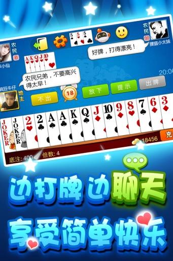 玩棋類遊戲App|快乐斗地主免費|APP試玩