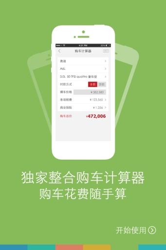 凤凰汽车 新聞 App-癮科技App