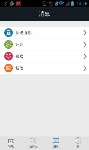 微吼直播 - 最大商务活动直播平台,在线优酷土豆腾讯爱奇艺搜 媒體與影片 App-愛順發玩APP