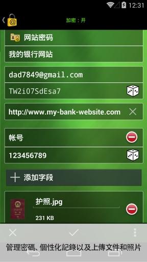 Keeper 密码和数据管理库 生活 App-愛順發玩APP