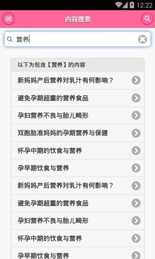 免費生活App 孕期知识百科 阿達玩APP