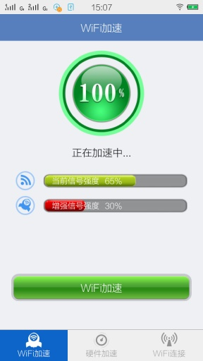 玩工具App|wifi上网加速器免費|APP試玩