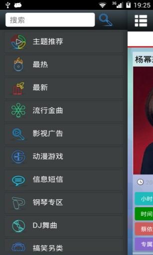 安卓铃声 媒體與影片 App-癮科技App