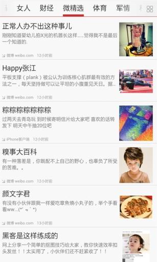 生活必備免費app推薦|头条热点新闻線上免付費app下載|3C達人阿輝的APP