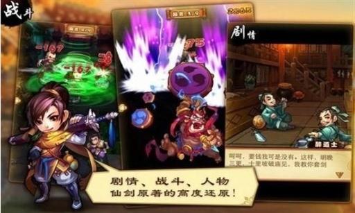 仙劍奇俠傳 手游版截圖2