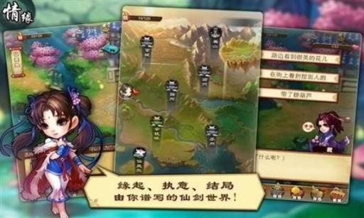 仙剑奇侠传 手游版截图3