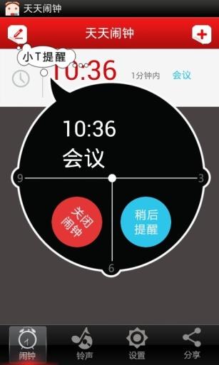 怪物鬧鐘( AlarmMon, alarm clock ):在App Store 上的App
