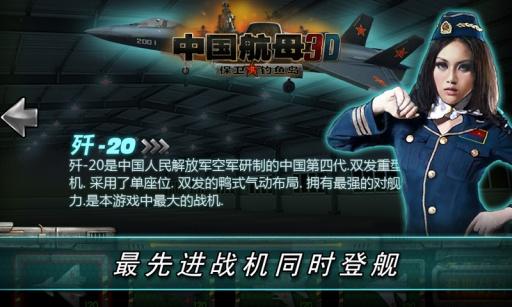 中国航母3D保卫钓鱼岛截图1