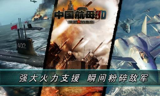 中国航母3D保卫钓鱼岛截图2