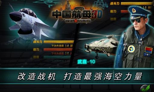 中国航母3D保卫钓鱼岛截图3