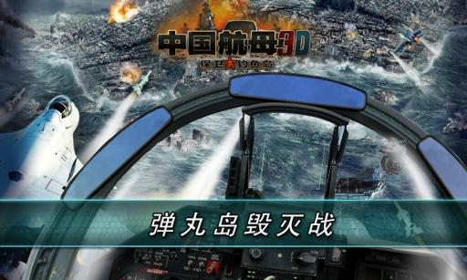 中国航母3D保卫钓鱼岛截图4
